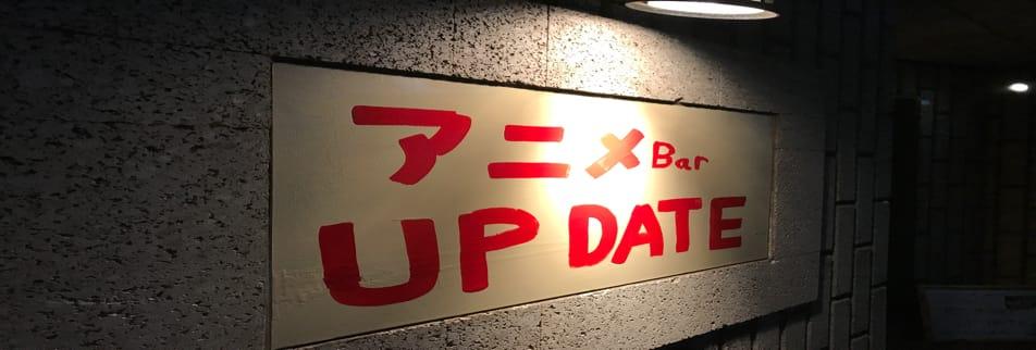 アニメ好きなら来るしかない!!【アニメBAR UP DATE】
